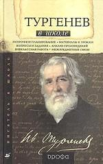 Тургенев в школе: книга для учителя