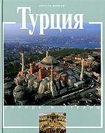 Турция. История и достопримечательности