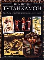 Тутанхамон. Как была обнаружена гробница юного царя