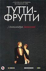 Тутти-фрутти