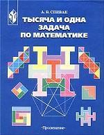 Тысяча и одна задача по математике, 5 - 7 классы