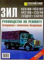 Руководство по ремонту, эксплуатации и техническому обслуживанию УАЗ-3160