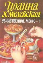 Убийственное меню. Книга 1. Роман