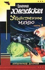 Убийственное меню. Книга 2. Роман