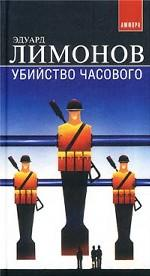 Убийство часового (Дневник гражданина). Роман-дневник