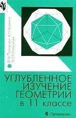 Углубленное изучение геометрии в 11 классе. Книга для учителя