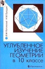 Углубленное изучение геометрии для 10 класса