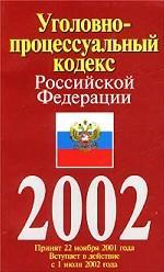 Уголовно-процессуальный кодекс РФ 2002 г