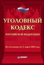 Уголовный кодекс РФ. По состоянию на 11.03.03
