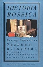 Уездные историки: Русская провинциальная историография