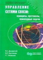 Управление сетями связи: принципы, протоколы, прикладные задачи