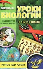 Уроки биологии в 10-11 классах. Часть 1. Развернутое планирование