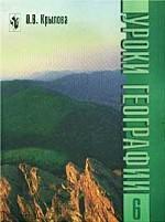 Уроки географии в 6 классе. Книга для учителя