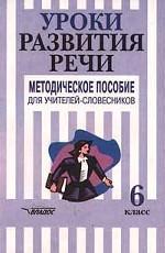 Уроки развития речи. Методическое пособие для учителей-словесников. 6 класс
