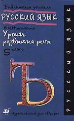 Русский язык. 5 класс. Уроки развития речи