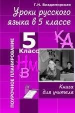 Уроки русского языка в 5 классе. Поурочное планирование