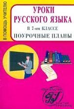 Уроки русского языка в 7 классе. По учебнику Баранова М.Т