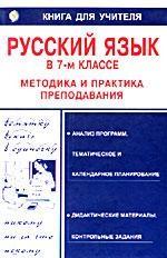 Уроки русского языка в 7 классе. Методика