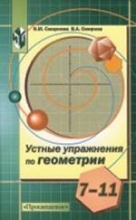 Устные упражнения по геометрии. 7-11 классы