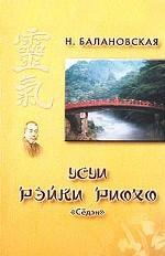 Усуи Рэйки Риохо. Самурайские традиции исцеления тела и духа. Седэн