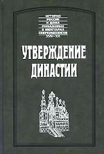 Утверждение династии. История Дома Романовых в мемуарах современников