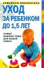 Уход за ребенком до 1,5 лет. Самые важные темы для вашей семьи