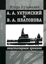 А. А. Ухтомский и В. А. Платонова. Эпистолярная хроника