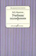 Учебник полифонии. Для учащихся теоретических отделений музыкальных училищ