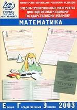 Учебно-тренировочные материалы для подготовки к ЕГЭ. Математика