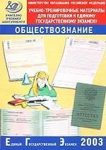 Учебно-тренировочные материалы для подготовки к ЕГЭ. Обществознание