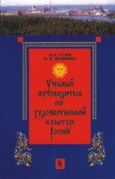 Учебный путеводитель по художественной культуре России. Книга для учащихся