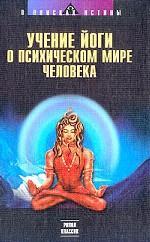 Учение йоги о психическом мире человека