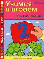Учимся и играем. Книжка-наклейка №2 для детей 3-4 лет. Черепашки