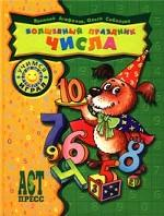 Волшебный праздник числа. Для детей от 5 до 7 лет