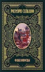 Факелоносцы. Третья книга трилогии