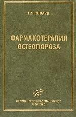 Фармакотерапия остеопороза