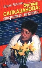 Фатима Салказанова: открытым текстом