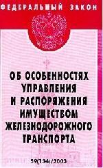 """Федеральный закон """"Об особенностях управления и распоряжения имуществом железнодорожного транспорта"""""""