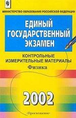 ЕГЭ 2002. Физика. Контрольные измерительные материалы