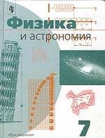 Физика и астрономия. 7 класс