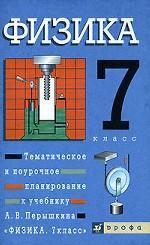 Физика. 7 класс. Тематическое и поурочное планирование к учебнику А.В. Перышкина