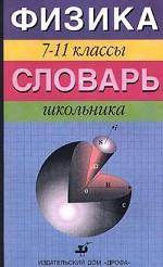 Физика. 7-11 классы. Словарь школьника