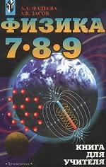 Физика. 7-9 классы. Книга для учителя