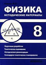 Физика. 8 класс. Методические материалы