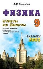 Экзамен 2003. Физика. 9 класс