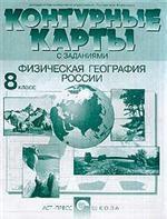 Физическая география России: контурные карты, 8класс