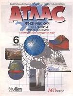 Физическая география: Атлас
