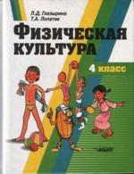 Физическая культура. 4 класс
