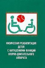 Физическая реабилитация детей с нарушениями функций опорно-двигательного аппарата