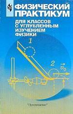 Физический практикум для классов с углубленным изучением физики. 10-11 классы